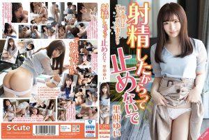 ดูหนังโป๊24SQTE-340 Satonaka Yui หนังโป๊ av ซับไทย