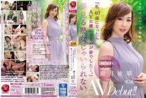 ดูหนังโป๊24JUL-373 Setsuki Akika JAVซี่ปุ่น