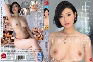 ดูหนังโป๊24JUL-405 Mizuno Asahi หีรุ่นน้า