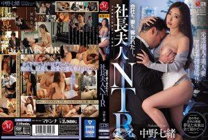 ดูหนังโป๊24JUL-426 Nakano Nao Nakano Nao