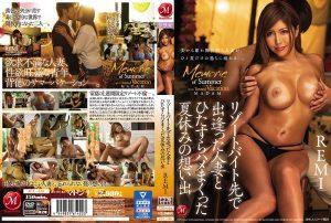 ดูหนังโป๊24JUL-410 REMI AV ญี่ปุ่นใหม่ๆ