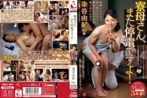 ดูหนังโป๊24OBA-084 Someya Yuki เย็ดหีแม่เพื่อน