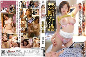 ดูหนังโป๊24GVH-164 Tanaka Nene ลักหลับหีหลาน