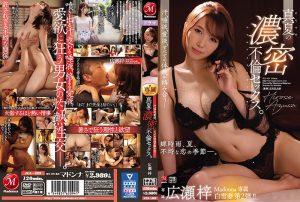 ดูหนังโป๊24JUL-423 Hirose Azusa หีสาวข้างห้อง
