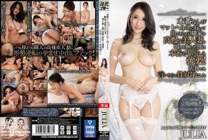 ดูหนังโป๊24MEYD-639 Julia Julia