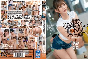 ดูหนังโป๊24DASD-771 Mitani Akari ชักว่าว