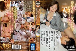 ดูหนังโป๊24HND-930 Tanaka Nene tag_movie_group: <span>HND</span>