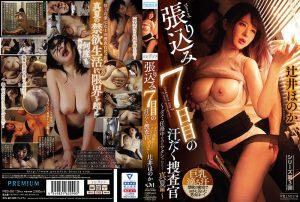 ดูหนังโป๊24PRED-283 Tsujii Honoka ขืนใจเพื่อน