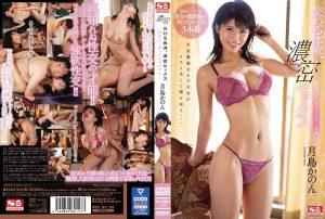 ดูหนังโป๊24SSNI-962 Tsukishima Kanon โหนกหีใหญ่