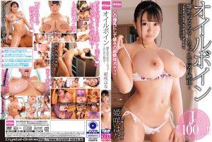 ดูหนังโป๊24EKDV-653 Himesaki Hana Himesaki Hana