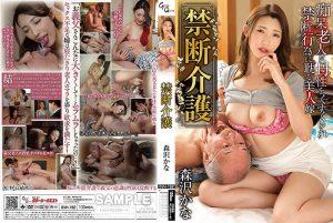 ดูหนังโป๊24GVH-192 Iioka Kanako GVH