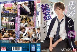 ดูหนังโป๊24SSNI-966 Kano Yura เย็ดหีเด็กนักเรียน