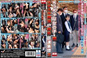ดูหนังโป๊24NHDTB-489 Maina Miku&Okabe Riisa&Toyonaka Arisu tag_movie_group: <span>NHDTB</span>