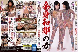 ดูหนังโป๊24GUN-847 Sakura Garin ซาดิสท์
