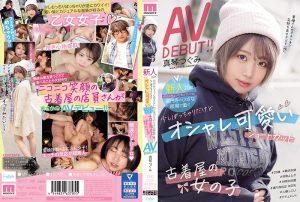 ดูหนังโป๊ คลิปหลุด MIFD-147 Makoto Tsugumi หนังเอวี ซับไทย jav subthai