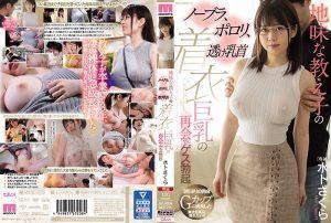 ดูหนังโป๊24MIDE-775 Miura Sakura พกแตงโมมาด้วยกินกล้วยบ้านครู ดูหนังโป๊AV