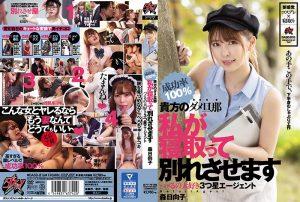 ดูหนังโป๊24DASD-816 Morinichi Hinako DASD-816