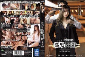 ดูหนังโป๊24IPX-537 Amami Tsubasa ภารกิจแทรกซึม หุ่นสะบึมแลกใจต้องเอาหีเข้าแลกเพื่อจับรายใหญ่ tag_movie_group: <span>IPX</span>