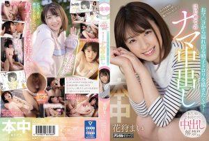 ดูหนังโป๊24HND-976 Hanakari Mai ดูหนังโป๊ กลีบหี