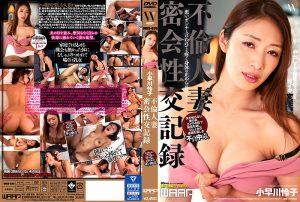 ดูหนังโป๊24WKD-039 Kobayakawa Reiko แอบเย็ดกับน้าสาว
