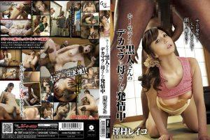 ดูหนังโป๊24GVG-038 Sawamura Reiko ติดใจของดำสองกำไม่มิด แลกลิ้น