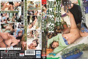 ดูหนังโป๊24SDJS-113 Asai Kokoha แอบเย็ดหีลูกน้อง