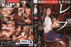 ดูหนังโป๊24STARS-322 Honjou Suzu โทษฐานเบี้ยวใส่กระเจี๊ยวลงทัณฑ์ หีแฉะ