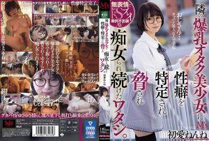 ดูหนังโป๊24MVSD-456 Ichika Nenne เย็ดหีหลานสาว