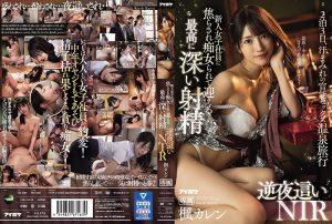 ดูหนังโป๊24IPX-658 Kaede Karen tag_movie_group: <span>IPX</span>