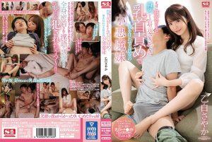 ดูหนังโป๊24SSIS-019 Otsushiro Sayaka tag_movie_group: <span>SSIS</span>