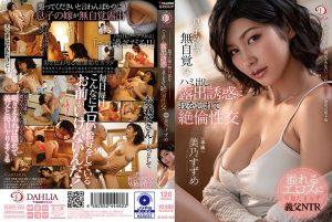 ดูหนังโป๊24DLDSS-005 Mino Suzume tag_movie_group: <span>DLDSS</span>
