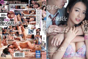 ดูหนังโป๊24DASD-862 Mukai Ai แอบเย็ดพี่สะใภ้