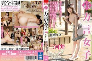 ดูหนังโป๊24HODV-21574 Takase Rina หุ่นอวบ